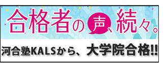 http://school.kals.jp/meieki/blog/16542