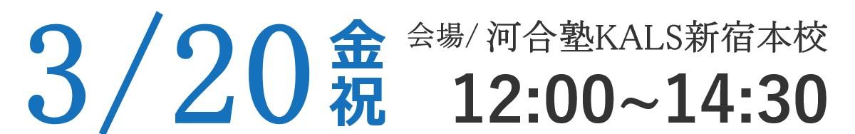 3/20河合塾KALS新宿本校