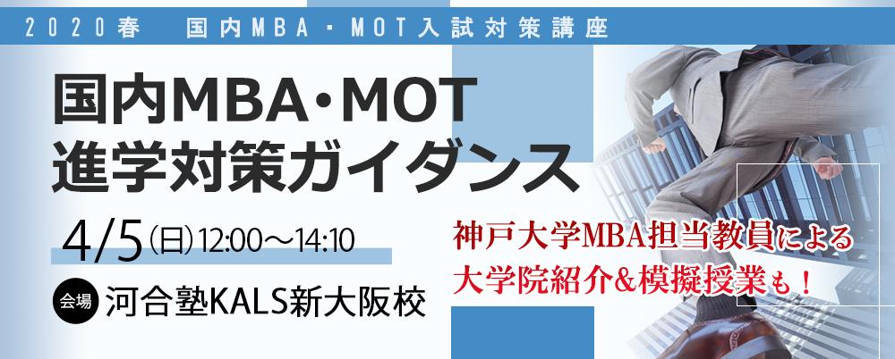 国内MBA・MOT対策ガイダンス