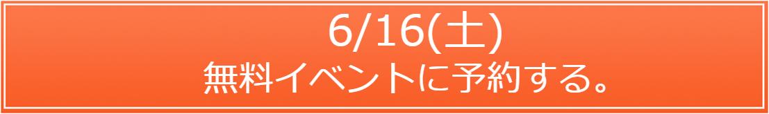 6/16(土)無料イベントに予約する