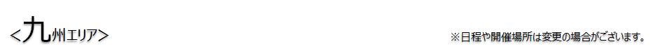 河合塾KALS全国受験戦略ツアー2015 九州エリア