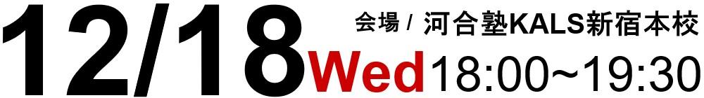 12/18(水)18:00~河合塾KALS新宿本校にてスタッフ・合格者によるガイダンスを実施いたします。・/