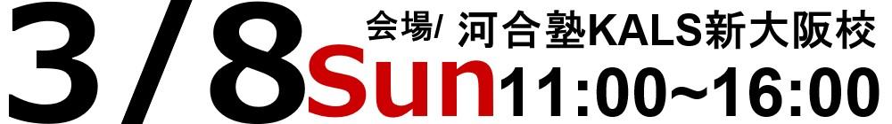 3/8(日)11:00~16:00河合塾KALS新大阪校にて実施いたします。