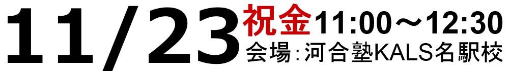 11/23(祝金)11:00~12:30 河合塾KALS名駅校