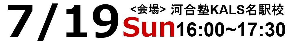 名駅7/19(日)試験情報ガイダンス16:00-17:30
