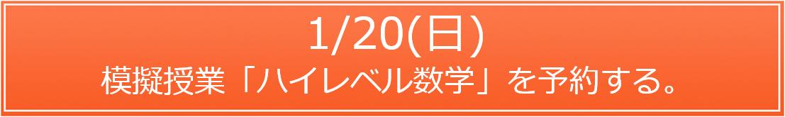 1/20(日)模擬授業「ハイレベル数学」を予約する