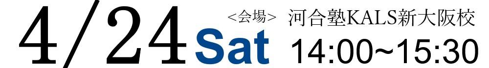 4/24(土)14:00~15:30大学院入試 文系ガイダンス