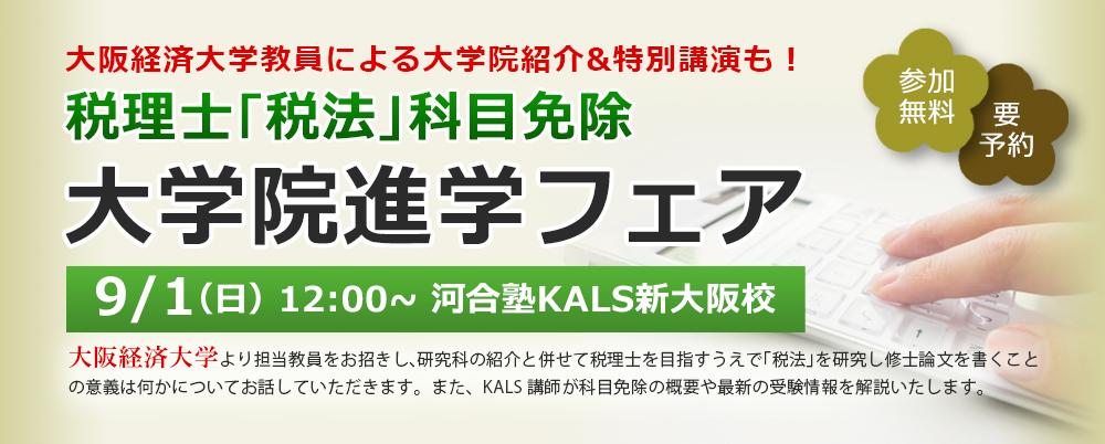9/1(日)12:00~河合塾KALS新大阪校