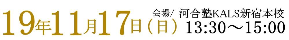 11/17,13:30~15:00河合塾KALS新宿本校にて実施