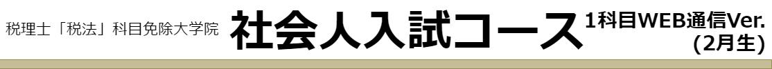 社会人入試コース1科目WEB通信Ver.