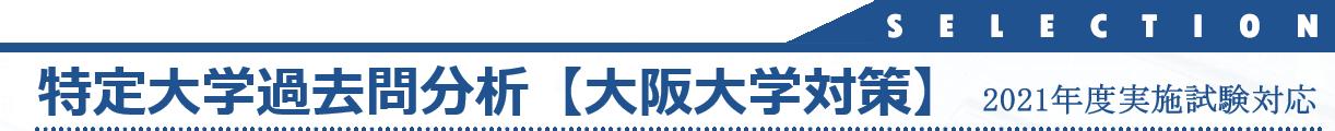 医学部学士編入対策講座 プレミアム講座 大阪大学対策