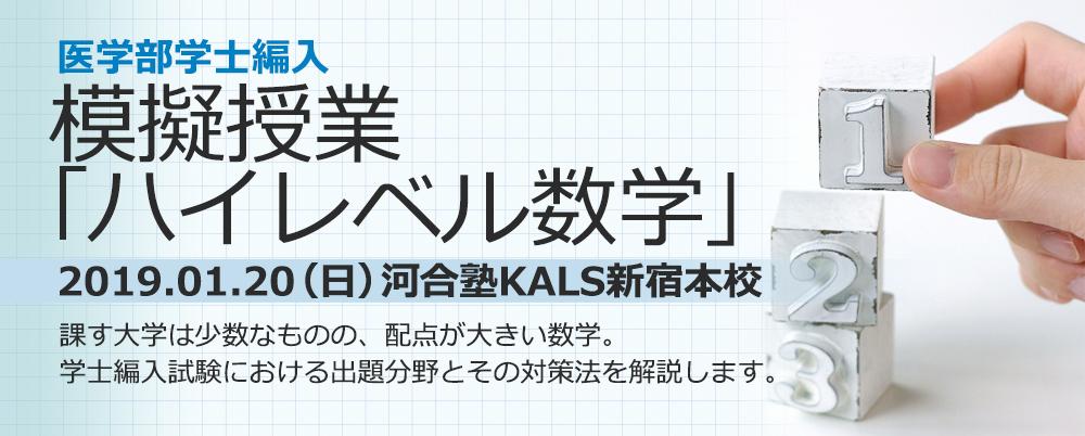 2019年1月20日(日)医学部学士編入模擬授業ハイレベル数学を河合塾新宿本校にて実施いたします。