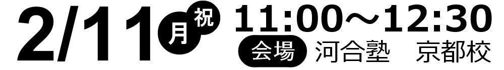 2019.02.11(祝月)11:00~12:30河合塾京都校