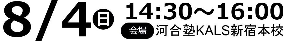 19/08/04(日)14:30~河合塾KALS新宿本校