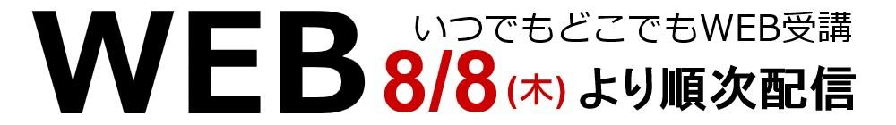 8/8より順次開講