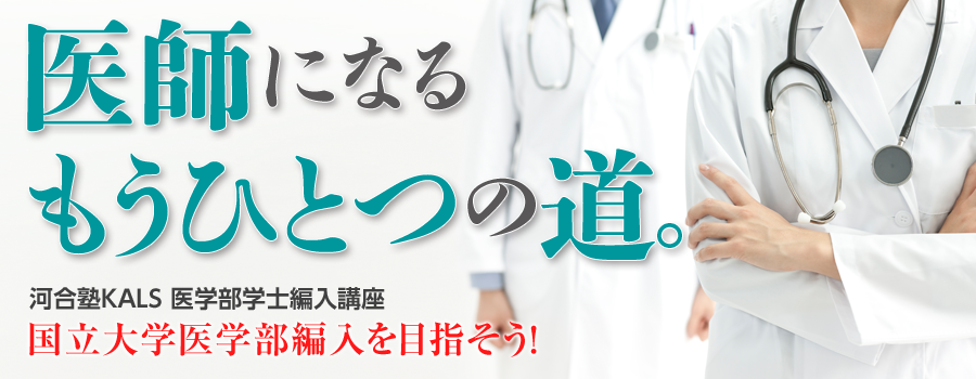 医学部学士編入 受験戦略セミナー