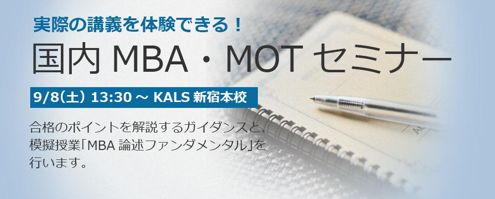 国内MBA・MOTの特色と入試対策