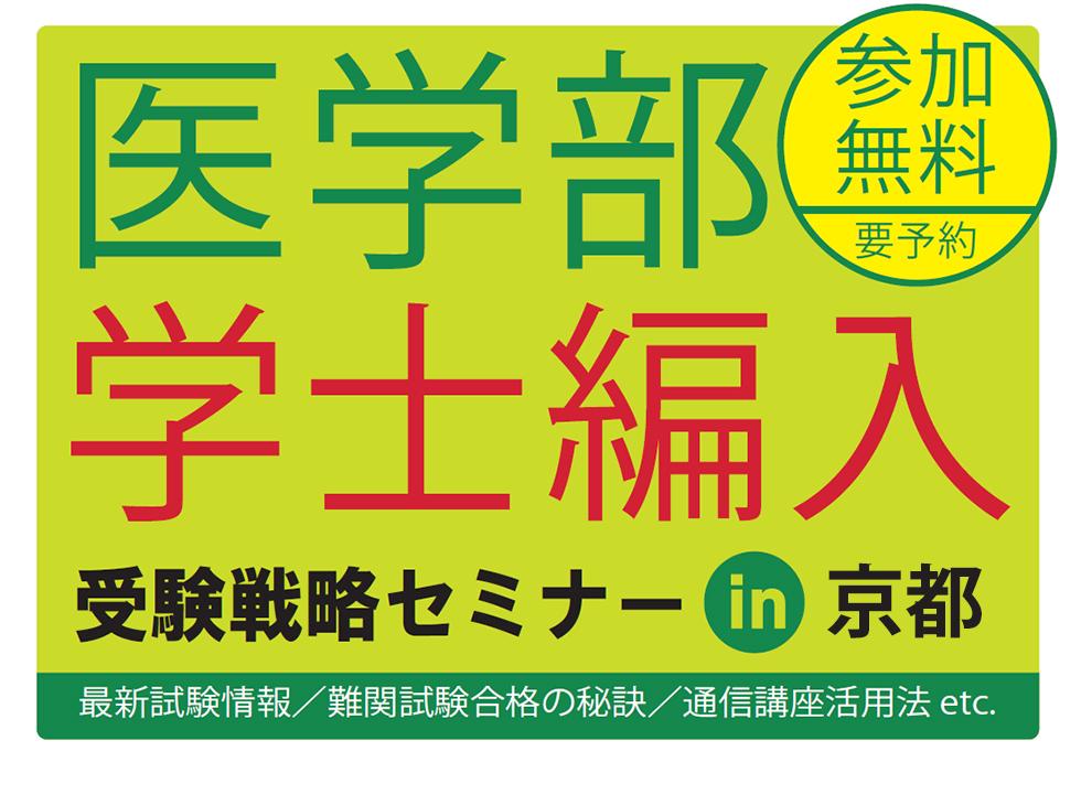 河合塾KALS医学部学士編入受験戦略セミナーin京都。2018年2月11日(月)開催。