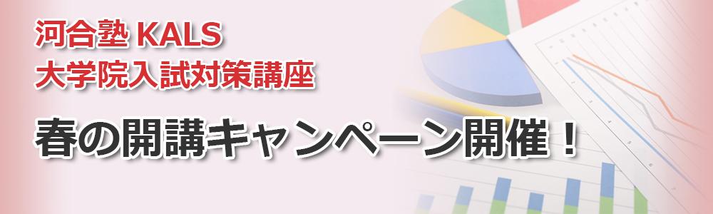 河合塾KALS大学院入試対策講座 春のキャンペーン