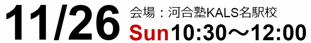 11/26(日)河合塾KALS名駅校