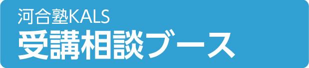河合塾KALS講師・チューター・スタッフによる 受講相談ブース