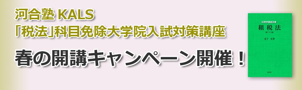 河合塾KALS「税法」科目免除大学院入試対策講座 春のキャンペーン