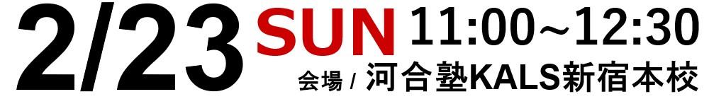 2/23(日)11:00~12:30河合塾KALS新宿本校にてガイダンスを実施いたします。