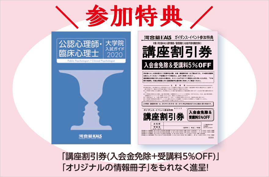 参加者全員に配布する試験情報冊子です!