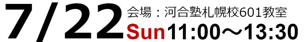 7/22(日)受験戦略セミナーin札幌