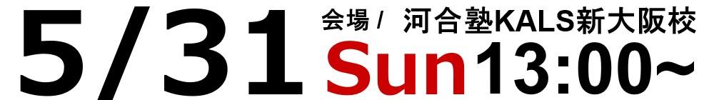05/31(日)13:00~15:00医学部学士編入 試験情報ガイダンス