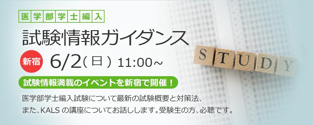 2019.6/2試験情報ガイダンス(新宿本校)
