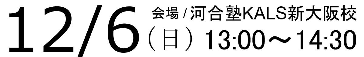 12/6(日)13:00~14:30