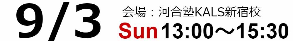 4/2(日) 科目別攻略ガイド~心理学編