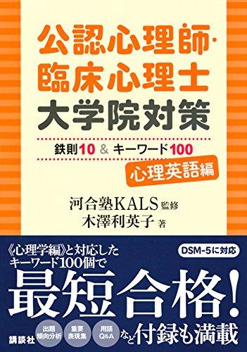 鉄則10&キーワード100【心理英語編】