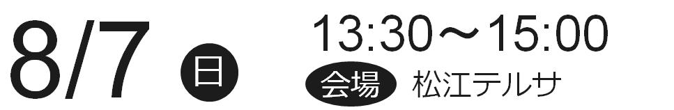 8/7(日) 13:30~ 松江テルサで開催
