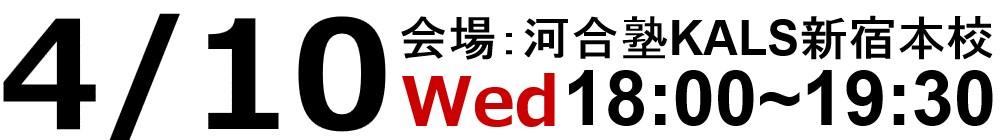 2019.04/10(水)18:00~河合塾KALS新宿本校にてスタッフ・合格者によるガイダンス&個別相談会を実施いたします。