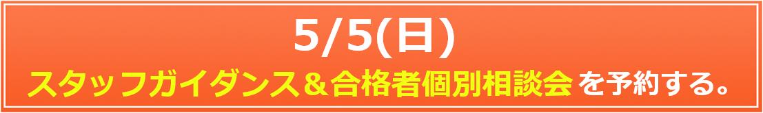 5/5スタッフガイダンス&合格者個別相談会