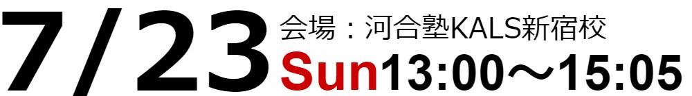 7/23 国内MBAセミナー