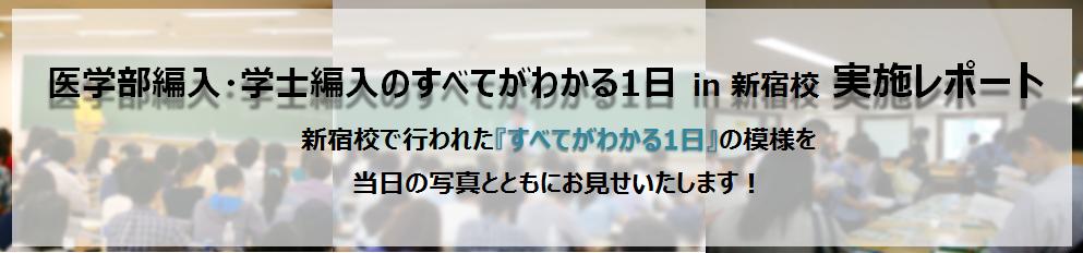 河合塾KALS医学部編入・学士編入のすべてがわかる1日 in新宿 実施レポート