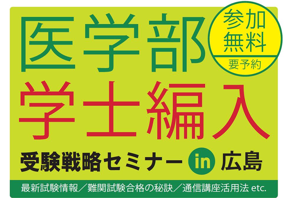 医学部学士編入 受験戦略セミナー 10/12(祝月)に広島で開催。