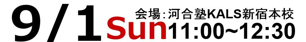 2019.9/1(日)11:00~12:30河合塾KALS新宿本校にて模擬授業「力学・有機化学」を実施いたします。
