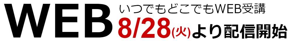 8/5より順次開講