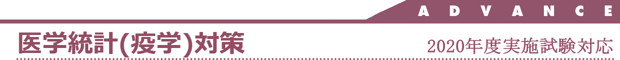 医学部学士編入対策講座 プレミアム講座医学統計(疫学)対策