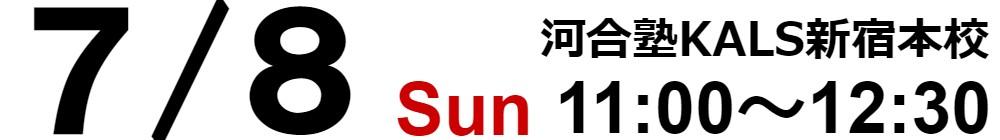7/8 スタッフ・合格者によるガイダンス&個別相談会