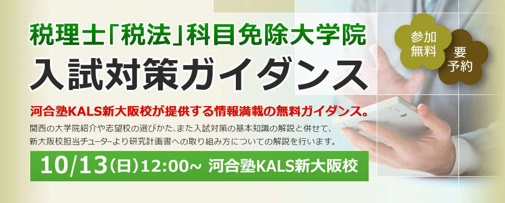 10/13(日)12:00~河合塾KALS新大阪校