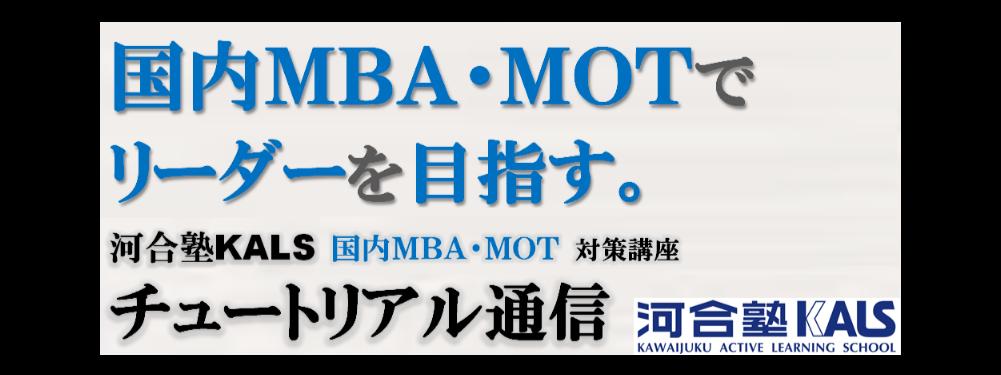 国内MBA・MOT対策 チュートリアル
