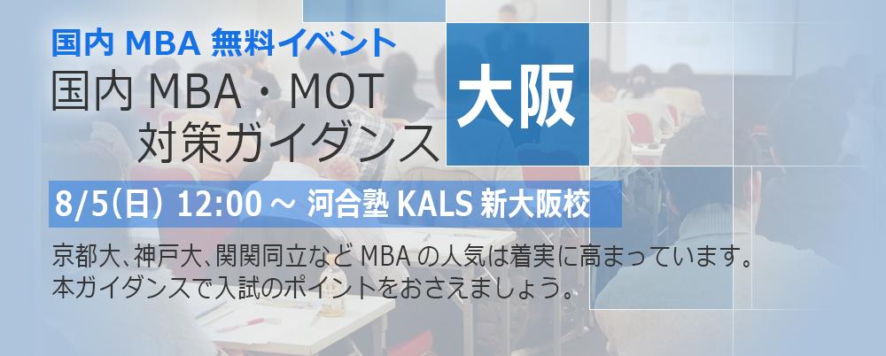 8/5 国内MBA・MOT対策ガイダンス (河合塾KALS新大阪校)