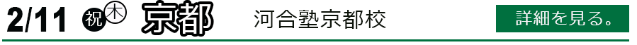 2/11 祝木 京都 詳細を見る
