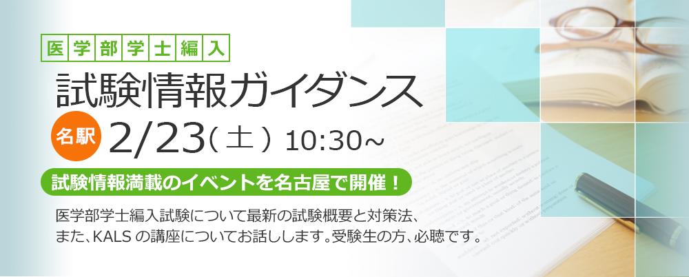 2019.02.23(土) 試験情報ガイダンス(名駅校)