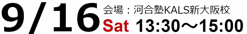 試験情報ガイダンス9/16(土)13:30~